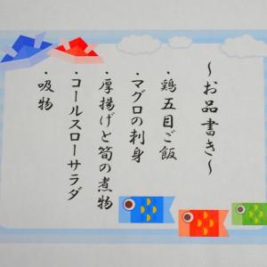 めにゅー.JPG